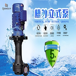 What is the reason why the acid-resistant plastic vertical chemical pump does not pump water?