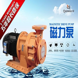 The magnetic pump manufacturer tells you why the magnetic pump cant lift the water.